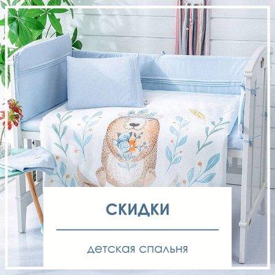 ДОМАШНИЙ ТЕКСТИЛЬ по Себестоимости! Ликвидация Склада -83%🔥 — Скидки на текстиль для детской спальни — Детская