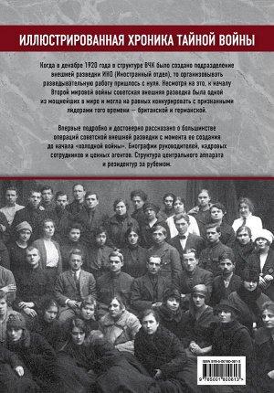 Колпакиди А.И., Мзареулов В.К. Советская внешняя разведка. 1920 — 1945 годы. История, структура и кадры