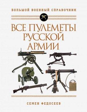 Федосеев С.Л. Все пулеметы Русской армии. Самая полная энциклопедия