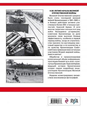 Коломиец М.В. Советские бронепоезда в бою: 1941-1945 гг. 2-е издание, дополненное и переработанное