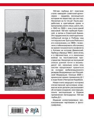 """Сорокин А.В. Советская гаубица Д-1: Крупнокалиберная """"звезда"""" артиллерии Красной Армии"""