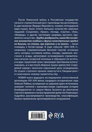 Лобин А.Н. Пушки Смуты: Русская артиллерия 1584–1618 гг.