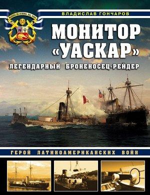 Гончаров В.Л. Монитор «Уаскар»: Легендарный броненосец-рейдер