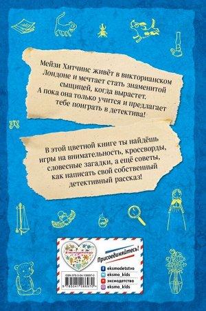 Под редакцией И. Юкио Мейзи Хитчинс. Дневник девочки-детектива