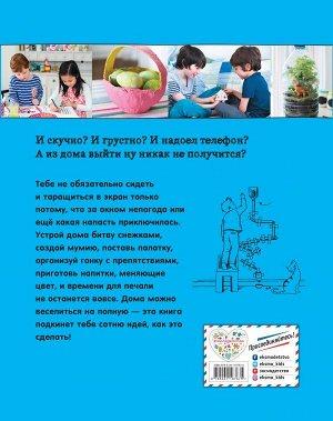 Айзек Д., Уорн Р. 100 идей для детей: или чем заняться, когда сидишь дома