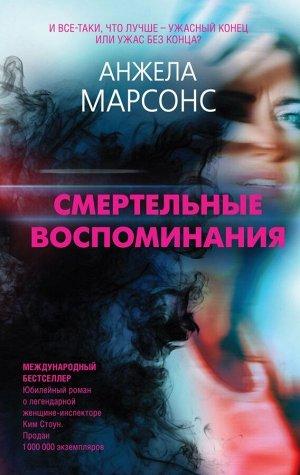 Марсонс А. Смертельные воспоминания