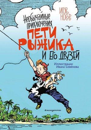 Носов И. Необычайные приключения Пети Рыжика и его друзей (ил. И. Семёнова)