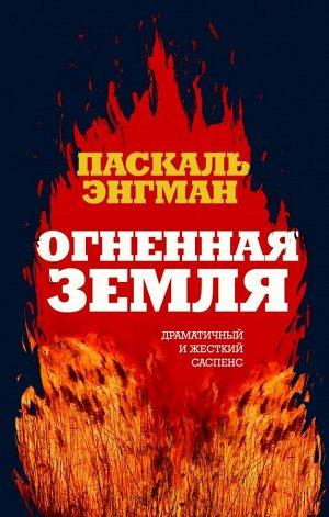 Энгман П. Огненная земля
