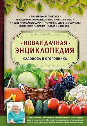 Кизима Г.А. Новая дачная энциклопедия садовода и огородника