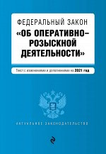 """Федеральный закон """"Об оперативно-розыскной деятельности"""". Текст с изм. и доп. на 2021 год"""