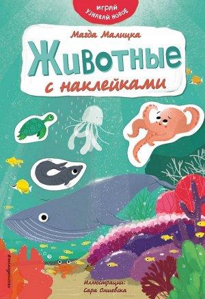 Малицка М. Животные с наклейками