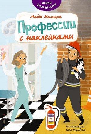 Малицка М. Профессии с наклейками