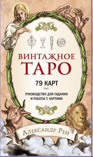 Рей А. Винтажное Таро (79 карт и руководство для гадания в коробке)