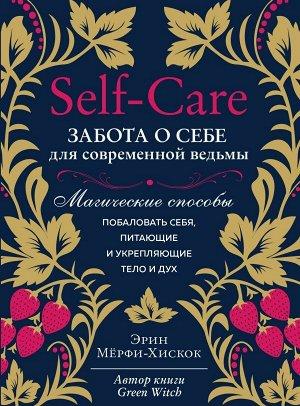 Мёрфи-Хискок Э. Self-care. Забота о себе для современной ведьмы. Магические способы побаловать себя, питающие и укрепляющие тело и дух