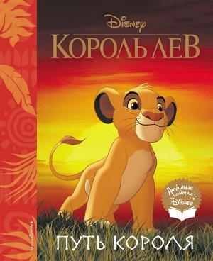 Лопатин Е. Король Лев. Путь короля. Книга для чтения (с классическими иллюстрациями)