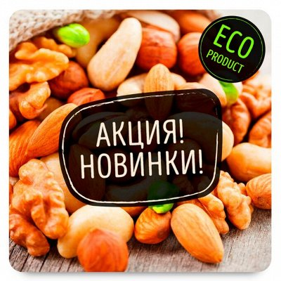 Акция! Манго ,Орешки, Сухофрукты! Вкусно и Полезно!  — НОВИНКИ! Ореховые и Салатные смеси! Вкусно! — Орехи и мед