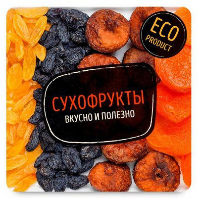 Акция! Манго ,Орешки, Сухофрукты! Вкусно и Полезно!  — Сухофрукты  — Сухофрукты