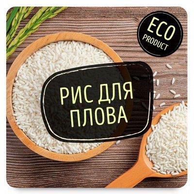 Акция! Манго ,Орешки, Сухофрукты! Вкусно и Полезно!  — Рис Узбекистан, идеален для плова и не только. — Крупы