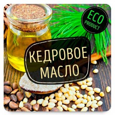 Акция! Манго ,Орешки, Сухофрукты! Вкусно и Полезно!  — Кедровое Масло — Растительные масла