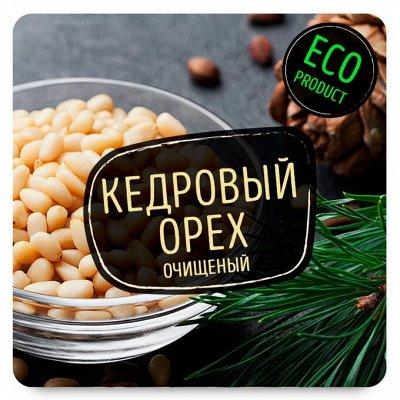 Акция! Манго ,Орешки, Сухофрукты! Вкусно и Полезно!  — Кедровый орех очищенный — Орехи