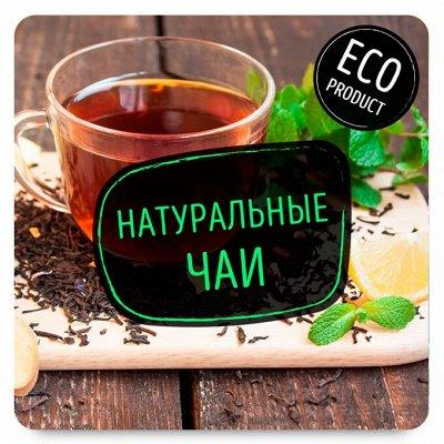 Акция! Манго ,Орешки, Сухофрукты! Вкусно и Полезно!  — Натуральные Чаи, Иван-Чай — Чай
