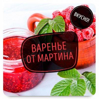 Акция! Манго ,Орешки, Сухофрукты! Вкусно и Полезно!  — Вкусное Варенье от Мартина — Плодово-ягодные