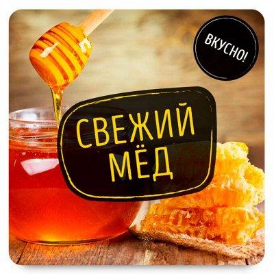 Акция! Манго ,Орешки, Сухофрукты! Вкусно и Полезно!  — Свежайший мед, сбор 2020 год — Мед