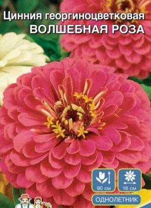 Цинния Волшебная роза георгиноцветковая 0,3г СО(Ч)