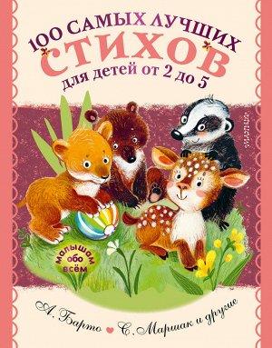 Михалков С.В., Маршак С.Я., Барто А.Л. 100 самых лучших стихов для детей от 2 до 5
