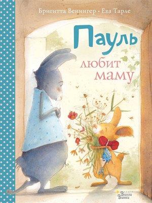 Венингер Б., Тарле Е. Пауль любит маму. Четыре незабываемые истории в одной книге