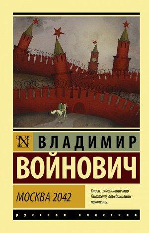 Войнович В.Н. Москва 2042