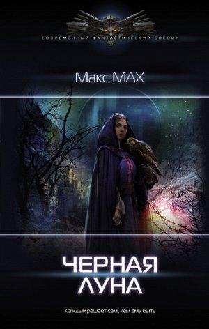 Мах М. Черная луна