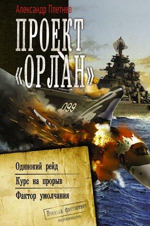 Плетнев А.В. Проект «Орлан»