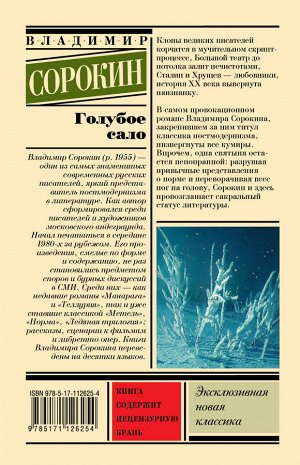 Сорокин В.Г. Голубое сало