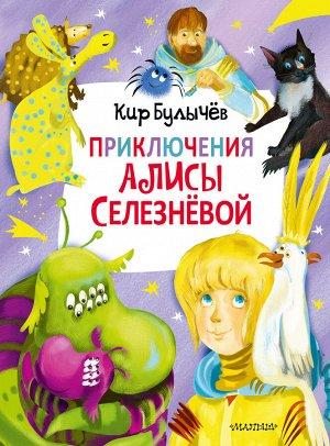 Булычев К. Приключения Алисы Селезнёвой (3 книги внутри)