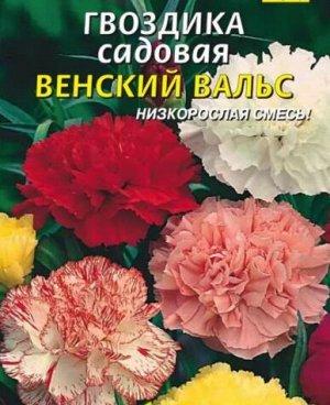Гвоздика садовая Венский Вальс 0,1г Плазмас