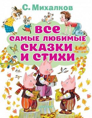 Михалков С.В. Все самые любимые сказки и стихи