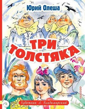 Олеша Ю.К. Три толстяка. Художник Л. Владимирский