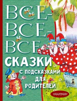 Михалков С.В., Чуковский К.И., Маршак С.Я. и др. Все-все-все сказки с подсказками для родителей