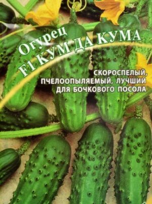 Кум-да-Кума F1 10шт автор Г огурец