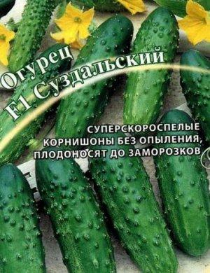 Суздальский F1 10шт автор.  Парт Г огурец