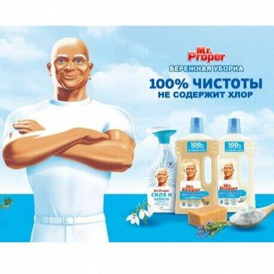 Капсулы Для Посудомоечной Машины Fairy Platinum ❄ — Мистер Пропер — Для мытья полов