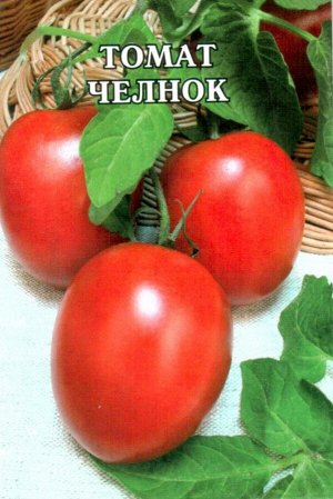 Челнок 0,05г серия ЭКОНОМ ПФ томат
