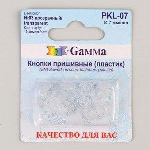 Кнопки пришивные, d = 7 мм, 10 шт, цвет прозрачный