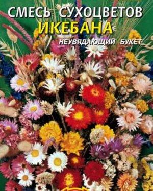 Смесь сухоцветов Икебана 0,5г Плазма