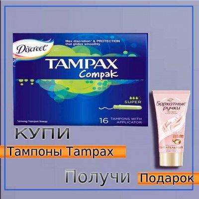 Экспресс💞Женская гигиена.В наличии.Твоя уверенность — TAMPAX Тампоны+подарок — Женская гигиена