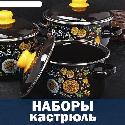 Российская и сербская эмаль. Посуда МЕЧТА — Наборы кастрюль. Здесь есть гарантия цвета