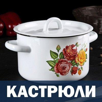 Российская и сербская эмаль. Посуда МЕЧТА — Кастрюли