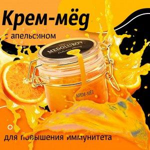 Крем-мед 250 мл (бугель) с апельсином