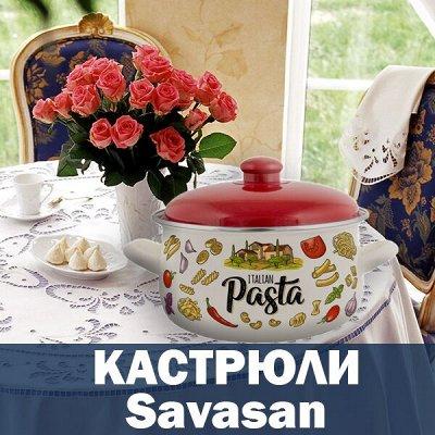 Российская и сербская эмаль. Посуда МЕЧТА — Турецкая эмалированная посуда Savasan